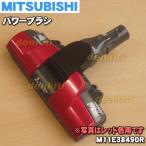 ミツビシ 掃除機 TC-ZXD30P 用 パワーブラシ ユカノズル MITSUBISHI 三菱 M11E38490R / M11E38490W