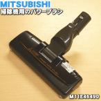ミツビシ 掃除機 TC-FXF8P TC-FXE8P 用 パワーブラシ ユカノズル MITSUBISHI 三菱 M11E46490