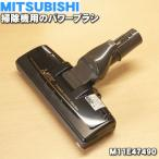 ミツビシ 掃除機 TC-FXF7P TC-FXE7P 用 パワーブラシ ユカノズル MITSUBISHI 三菱 M11E47490