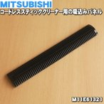 M11E61321 ミツビシ コードレススティッククリーナー 用の 吸込みパネル メッシュフィルター付 ★ MITSUBISHI 三菱