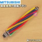 M11F01490M ミツビシ 掃除機 用の 回転ブラシ ★ MITSUBISHI 三菱