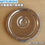 ミツビシ ジャー炊飯器 NJ-ES06 NJ-FS06 NJ-GS06 NJ-HS06 他用 放熱板 ふた加熱板 内ブタ MITSUBISHI 三菱 M15D82330H
