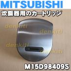 ミツビシ ジャー炊飯器 NJ-UV10 NJ-UV18 用 カートリッジ MITSUBISHI 三菱 M15D98409S