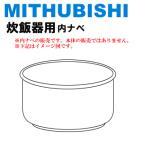ミツビシ ジャー炊飯器 NJ-UV18用 内なべ 内ガマ MITSUBISHI 三菱 M15D99340 ※1升(10合)炊き用