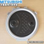 ミツビシ ジャー炊飯器 NJ-XSA10J 用 放熱板 ふた加熱板 内ブタ MITSUBISHI 三菱 M15E16330HS