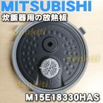 ミツビシ 炊飯器 NJ-VX101 NJ-V10J8 NJ-10FE7用 放熱板 ふた加熱板 内ブタ 三菱 MITSUBISHI M15E18330HAS ※カートリッジは別売りです。