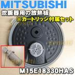 ミツビシ ジャー炊飯器 NJ-VX101 NJ-V10J8 NJ-10FE7 用 放熱板 ふた加熱板 内ブタ MITSUBISHI 三菱 M15E18330HAS + M15E18405AS ※カートリッジ付です。