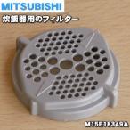 ミツビシ ジャー炊飯器 NJ-V10J8 NJ-VE101 NH-VE181 他 用フィルター 放熱板の内がま側にセットされている丸い部品です MITSUBISHI 三菱 M15E18349A