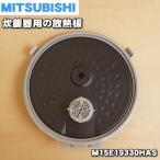 ミツビシ 炊飯器 NJ-VX181 用 放熱板 ふた加熱板 内ブタ 三菱 MITSUBISHI M15E19330HAS ※カートリッジは別売りです。
