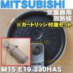 ミツビシ ジャー炊飯器 NJ-VX181 NJ-18FE7 用 放熱板 ふた加熱板 内ブタ MITSUBISHI 三菱 M15E19330HAS + M15E18405AS ※カートリッジ付です。