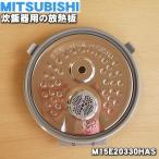 ミツビシ 炊飯器 NJ-VE101 NJ-VV101 NJ-10GE7 用 放熱板 ふた加熱板 内ブタ 三菱 MITSUBISHI M15E20330HAS ※カートリッジは別売りです。