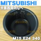 ミツビシ ジャー 炊飯器 NJ-KE061用 内なべ 内ガマ M15E24340 MITSUBISHI 三菱 ※3.5合炊き用