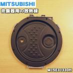 ミツビシ ジャー炊飯器 NJ-XS10J NJ-XSB10J 用 放熱板 内ふた 内蓋 ふた加熱板 MITSUBISHI 三菱 M15E31330H