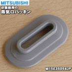ミツビシ 炊飯器 NJ-NE102 用 蒸気口パッキン 三菱 MITSUBISHI M15E35054JP