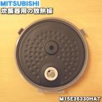 ミツビシ ジャー炊飯器 NJ-VX182 NJ-VX183 用 放熱板 ふた加熱板 内ブタ MITSUBISHI 三菱 M15E36330HAT ※カートリッジ付きです。