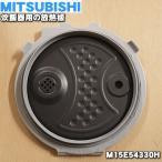 ミツビシ ジャー炊飯器 NJ-XW103J NJ-XW104J NJ-XW105J 用 放熱板 内ふた 内蓋 ふた加熱板 MITSUBISHI 三菱 M15E54330H