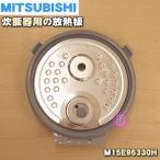 ミツビシ ジャー炊飯器 NJ-SE065 NJ-SE066 用 放熱板  内ふた 内蓋 ふた加熱板 MITSUBISHI 三菱 M15E96330H