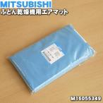ミツビシ ふとん乾燥機 AD-G200 AD-H200 用の エアマット 三菱 MITSUBISHI M16055349