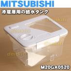 三菱 冷蔵庫 MR-G45NE MR-S46D MR-S46NE MR-S40NE 用 給水タンク MITSUBISHI ミツビシ M20GA0520