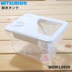 三菱 冷蔵庫 MR-S40NF-T MR-S46NF MR-S40NFL MR-S40M MR-S46M MR-S40ML MR-S46ML MR-S40J MR-S46J MR-S40JL 用 給水タンク MITSUBISHI ミツビシ M20KL0520