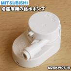 三菱 冷蔵庫 MR-S45N MR-S40N MR-S40NF-T 他 用 給水タンク内のポンプ+ハネ+キャップ(フィルターは含みません)の3点セット MITSUBISHI ミツビシ M20KW0519