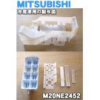 三菱 冷蔵庫 MR-Z65S MR-Z65R 用 製氷皿 MITSUBISHI ミツビシ M20NE2452