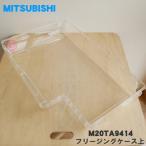 三菱 冷蔵庫 MR-E60P-T1 MR-E60R-S MR-E60P-T2 用 冷凍室内 の フリージングケース上 MITSUBISHI 三菱 M20TA9414