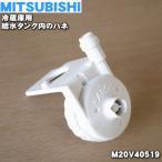 三菱 冷蔵庫 MR-J33R MR-J37R MR-J42R MR-J45R 用 給水タンク内 給水ポンプ MITSUBISHI ミツビシ M20V40519
