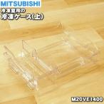 M20VE1400 ミツビシ 冷蔵庫 用の 冷凍�