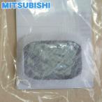 即納! ミツビシ 冷蔵庫 用の カルキクリーンフィルター ★ MITSUBISHI 三菱 M20VJ5526