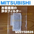 【在庫あり!】 M20Y50526 ミツビシ 冷蔵庫 用の 浄水フィルター ★ MITSUBISHI 三菱【60】