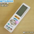 ミツビシ エアコン MSZ-ZW221 MSZ-ZW251 MSZ-ZW281 MSZ-ZW281S 他用の リモコン MITSUBISHI 三菱 M213Y1426 / UG111