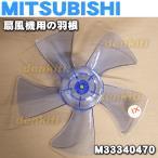 三菱 扇風機 R30-MJ(A)  R30-RG(A)  R30-RJ(B) R30-MG(A)用 羽根(はね・ハネ)MITSUBISHI ミツビシ M33340470※「羽根」のみの販売です