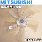 三菱 扇風機 R30J-RS-R  R30J-RS-W  R30J-HRR-Aなど用 羽根(はね・ハネ)MITSUBISHI ミツビシ M33355470 ※「羽根」のみの販売です