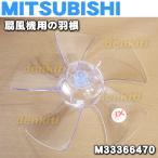 三菱 扇風機 R30-MK(A)  R30-MK(W)  R30-RK(W)用 羽根(はね・ハネ)MITSUBISHI ミツビシ M33366470※「羽根」のみの販売です