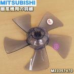 三菱 扇風機 R30-RK(A)用 羽根(はね・ハネ)MITSUBISHI ミツビシ M33367470※「羽根」のみの販売です