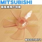 三菱 扇風機 R30J-MM(P)用 羽根(はね・ハネ)MITSUBISHI ミツビシ M33375471※「羽根」のみの販売です