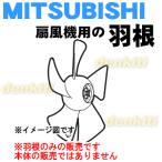 三菱 扇風機 R30J-RM(B)用 羽根(はね・ハネ)MITSUBISHI ミツビシ M33376470 ※「羽根」のみの販売です