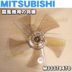 三菱 扇風機 R30J-HRS-T  R30J-RN(M)用 羽根(はね・ハネ)MITSUBISHI ミツビシ M33378470※「羽根」のみの販売です