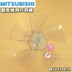 三菱 扇風機 R30J-MN(G)用 羽根(はね・ハネ)MITSUBISHI ミツビシ M33379470※「羽根」のみの販売です