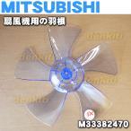 【欠品中】 三菱 扇風機 R30J-MP(A)用 羽根(はね・ハネ)MITSUBISHI ミツビシ M33382470※「羽根」のみの販売です