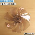三菱 扇風機 R30J-DS-BR用 羽根(はね・ハネ)MITSUBISHI ミツビシ M33390470※「羽根」のみの販売です