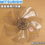 三菱 扇風機 R30J-DS-W用 羽根(はね・ハネ)MITSUBISHI ミツビシ M33391470※「羽根」のみの販売です