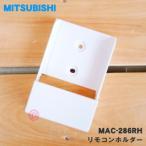 ミツビシ エアコン MSZ-FL2816 MSZ-FL3616 MSZ-FL4016S MSZ-FL5616S MSZ-FL6316S 他用 リモコンホルダー MITSUBISHI MAC-286RH