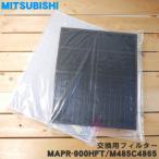 ミツビシ 空気清浄機 MA-805 MA-806 MA-83H用 交換用フィルターセット MITSUBISHI 三菱  MAPR-863HFT/M485C4863