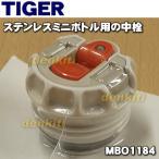 タイガー魔法瓶 ステンレスミニボトル MBO-E050A MBO-E050P MBO-F050A MBO-F050V 用 中栓 TIGER MBO1184