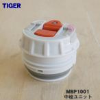 タイガー魔法瓶 ステンレスミニボトル MBP-A050C MBP-A050K MBP-A050P MBP-C050K 他用 中栓 TIGER MBP1001