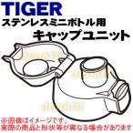 タイガー魔法瓶 ステンレスミニボトル MBO-E050P 用 キャップユニット TIGER MBP1193
