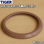 タイガー魔法瓶 ステンレスカップ MCL-A025AM MCL-A025PC MCL-A025TC MCL-A030AM 他用 パッキン TIGER MCL1049
