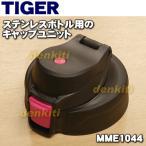タイガー魔法瓶 ステンレスボトル MME-A080P MME-A100P MME-A150P 用 キャップユニット TIGER MME1044